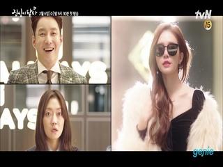 [tvN 드라마 '진심이 닿다'] 하이라이트 티저