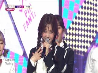 [쇼챔피언 301회] '핑크판타지 - 이리와' (방송 Clip)
