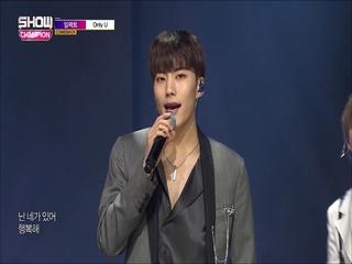 [쇼챔피언 301회] '임팩트 - Only U' (방송 Clip)