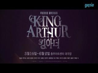 [뮤지컬 '킹아더'] Spot 영상