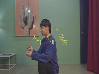 시계꽃 (Feat. Rose bed)