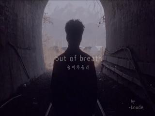 숨이 차올라 (Teaser)