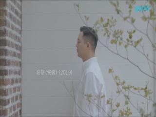 애프터나잇 프로젝트 (Afternight Project) - [너의 계절] '잔향 (殘響)' Lyric Video