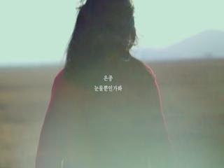 눈물뿐인가봐 (Teaser)