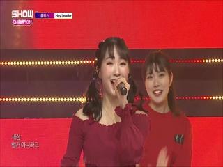 [쇼챔피언 303회] '홀릭스 (HOLICS) - Hey Leader' (방송 Clip)