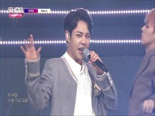 [쇼챔피언 303회] '임팩트 - Only U' (방송 Clip)