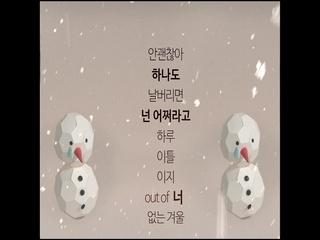 너 없는 겨울 (Feat. Ekko)