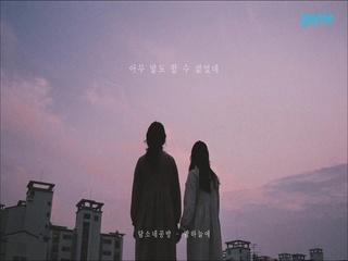 담소네공방 - [밤하늘에] '밤하늘에' Lyric Video