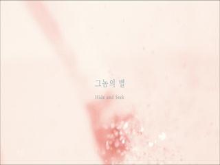그놈의 별 (With 조정치) (MV Teaser)