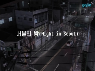 uju (우주) - [선데이서울 Ep.2] '서울의 밤 (Night in Seoul)' Intro Video