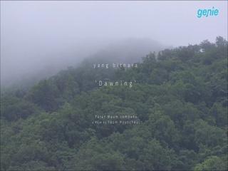 양빛나라 - [Plug In DMZ Presents] 'Dawning' M/V 영상