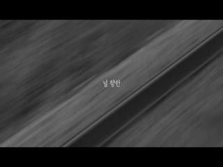 널 향한 (Feat. 천재영)
