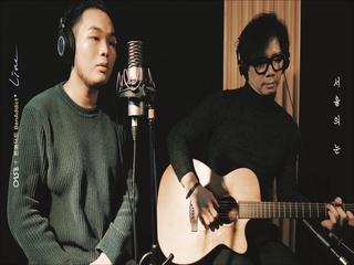 서울의 눈 (Live Video)