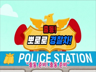출동! 뽀로로 경찰차!