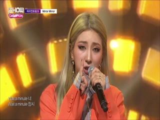[쇼챔피언 305회] '자이언트핑크 - Mirror Mirror' (방송 Clip)