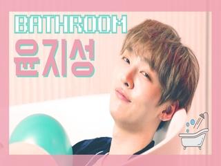[Bathroom] 윤지성(Yoon Ji Sung) 밥알 사랑꾼 윤쿠쿠를 위한 '배쓰룸 인터뷰' 취사 완료