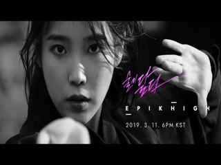 술이 달다 (Feat. 크러쉬) (Teaser 1)