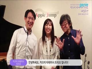 카즈미 타테이시 트리오 - [클래식 재즈를 만나다] 인사 영상