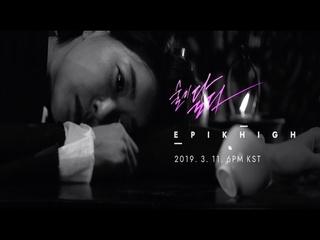 술이 달다 (Feat. 크러쉬) (Teaser 2)