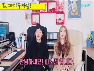 파스칼 (PASCOL) - [열애설] 발매 인사 영상