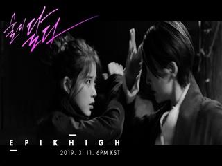 술이 달다 (Feat. 크러쉬) (Teaser 3)