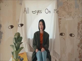 All Eyes On Me (딴청을 피워)