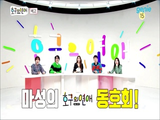 [MBC '호구의 연애'] OUTRO 방송 예고편