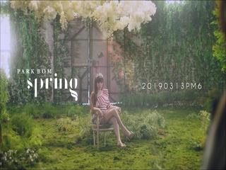 봄 (Feat. 산다라박) (Teaser 2)
