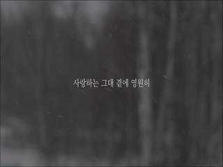 잊지못해 (Feat. 박로와)