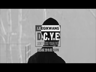Don't Close Your Eyes (D.C.Y.E) (Feat. Kid Milli) (Teaser 1)