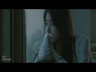 혼자 (Teaser)
