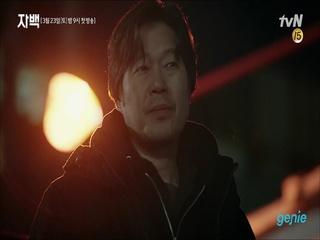 [tvN 드라마 '자백'] 30's TEASER