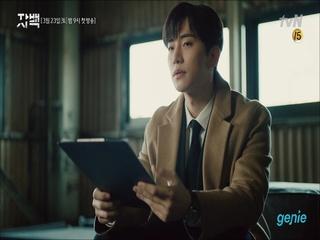 [tvN 드라마 '자백'] '도현' 캐릭터 소개 영상