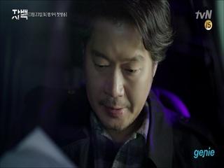 [tvN 드라마 '자백'] '춘호' 캐릭터 소개 영상
