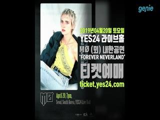 MO - [내한 공연 'FOREVER NEVERLAND'] 대표곡 미리 듣기
