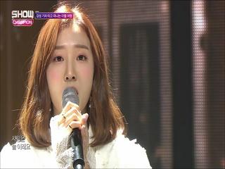 [쇼챔피언 308회] '가을로 가는 기차 - 다시 이별' (방송 Clip)