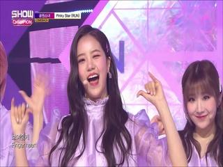 [쇼챔피언 308회] '공원소녀 (Girls in the Park) - Pinky Star (RUN)' (방송 Clip)
