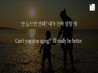 늙지마 (don't grow old)