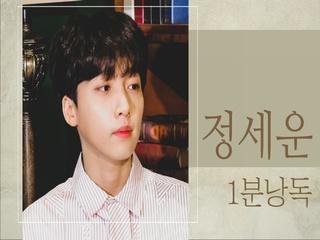 [1분 낭독] 정세운 (Jeong Sewoon) - Feeling