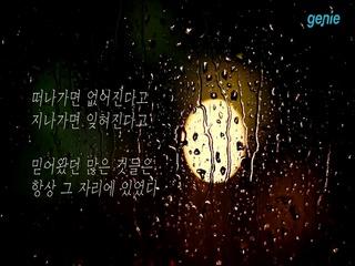 유정목 (9와 숫자들) - [흔적] '흔적' LYRIC TEASER 01
