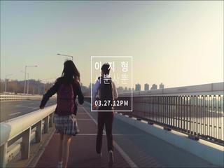 사뿐사뿐 (Teaser)
