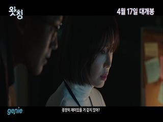 [영화 '왓칭'] 메인 예고편