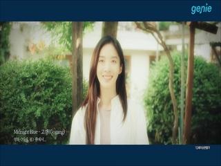 [영화 '다시, 봄'] '고갱 (Gogang) - Midnight Blue (영화 '다시, 봄' 중에서)' M/V