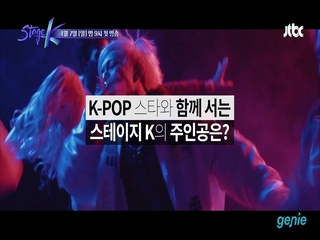 [JTBC 'Stage K'] 티저 영상