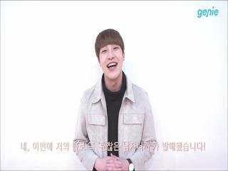재성 - [괜찮은 남자니까 (Wonderful)] 발매 인사 영상