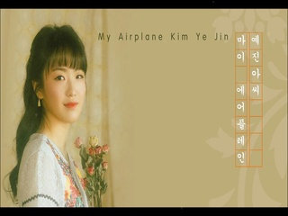My Airplane (Lyric Ver.)