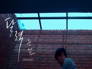 달력 (Teaser)