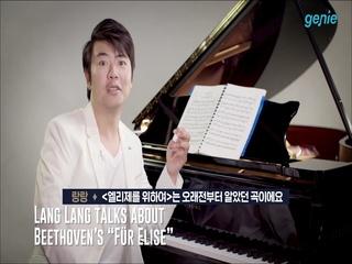Lang Lang (랑랑) - [Piano Book] '엘리제를 위하여' 곡 소개 영상