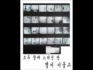 별이 지워진다 (Feat. 멜로브리즈)