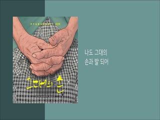 그대의 손 (Feat. 유단비)